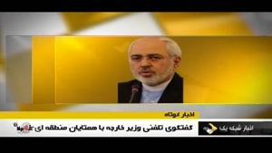 گفتگوی تلفنی وزیر خارجه با همتایان منطقه ای