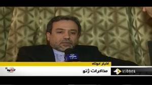 مذاکرات هسته ای ایران و ۵+۱