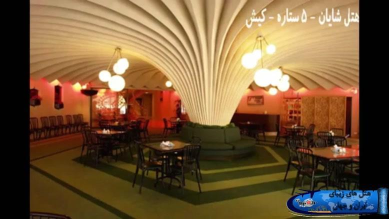 هتل های زیبای ایران و جهان