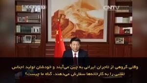 کشور بزرگی به نام چین و کالاهای چینی
