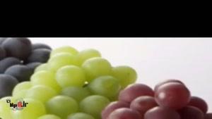 خواص میوه ها - انگور
