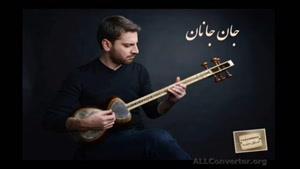 آهنگ جان جانان از سامی یوسف