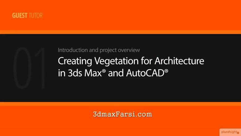 دانلود رایگان آموزش طراحی لنداسکیپ معماری