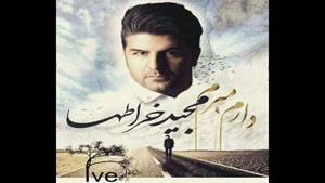 آهنگ مادر از مجید خراطها - آلبوم دارم میرم