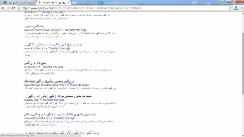 ایست نگاه در صفحه اول گوگل