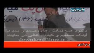 صمد ممد سماور http://www.tanzdl.ir