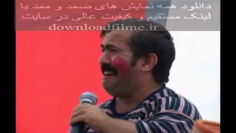 صمد و ممد تسنیم www.tanzdl.ir