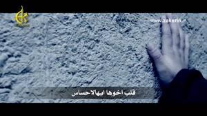 مداحی عربی ودعت الحسين الحاج باسم الكربلائي