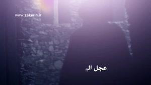 مداحی عربی يا الله عجل از الحاج جليل الكربلائي