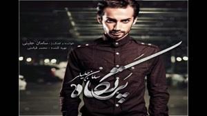 آهنگ حبس ابد از سامان جلیلی - آلبوم پرتگاه