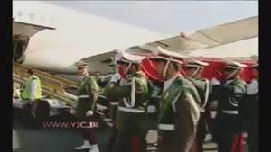 """مراسم استقبال از پیکر مرحوم """"رکن آبادی"""""""