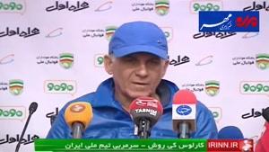 فیلم نشست خبری کارلوس کیروش قبل از دیدار مقابل ترکمنستان