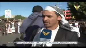 فیلم/ تظاهرات ضد سعودی شهروندان یمنی در صنعاء