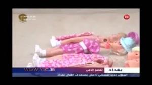 عروسک های انفجاری داعش
