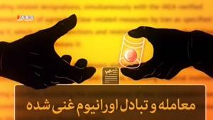 آغاز اقدامات ایران با پایان پرونده PMD