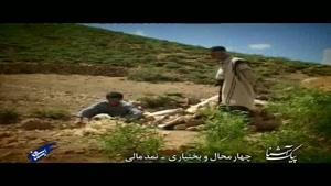 پیک آشنا (چهارمحال و بختیاری - نمدمالی)