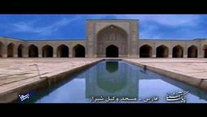 پیک آشنا (فارس - مسجدوکیل - شیراز)
