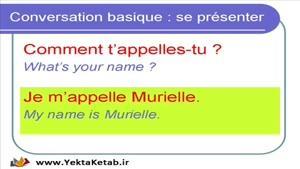 آموزش زبان فرانسه - معرفی خود در مکالمه - درس پانزدهم