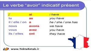 آموزش زبان فرانسه - استفاده از فعل - درس چهاردهم