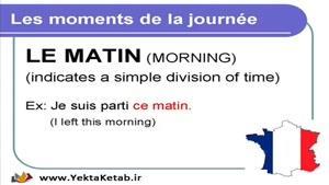آموزش زبان فرانسه - اوقات شبانه روز - درس چهارم