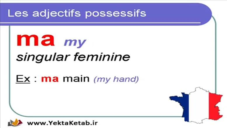 آموزش زبان فرانسه - ضمائر ملکی - درس هجدهم