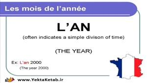 آموزش زبان فرانسه -ماه های سال - درس ششم