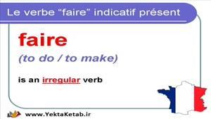 آموزش زبان فرانسه - استفاده از فعل - درس بیستم