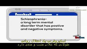 اسکیزوفرنی در کودکان
