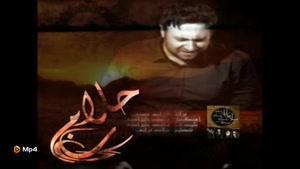 آهنگ حلالم کن از محمد علیزاده