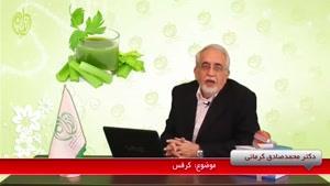 دکتر محمد صادق کرمانی - کرفس