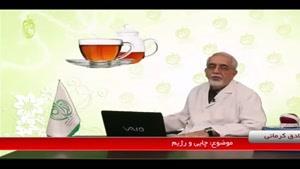 دکتر محمد صادق کرمانی - چای و رژیم غذایی