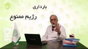 دکتر محمد صادق کرمانی - بارداری و رژیم