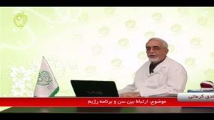 دکتر محمد صادق کرمانی - ارتباط بین سن و رژیم غذایی