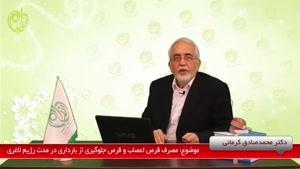 محمد صادق کرمانی - مصرف قرص اعصاب و قرص جلوگیری از بارداری درمدت رژیم لاغری