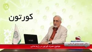 دکتر محمد صادق کرمانی - مصرف داروهای کورتون در رژیم غذایی