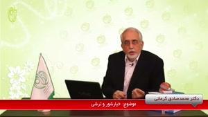 دکتر محمد صادق کرمانی - خیارشور و ترشی