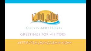 آموزش زبان انگلیسی درسGreetings for visitors