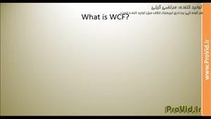 آموزش WCF در سی شارپ-قسمت دوم