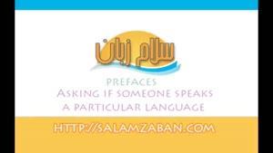 آموزش مکالمه انگلیسی-باموضوع (آگاهی از زبان یک شخص )