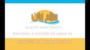 آموزش زبان انگلیسی درسInviting a visitor to come in