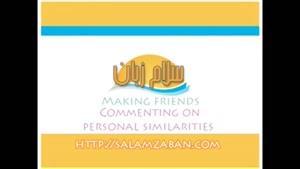آموزش زبان انگلیسی درس-۵۸ Commenting on personal similarities