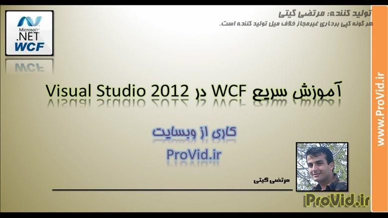 آموزش WCF در سی شارپ-قسمت اول