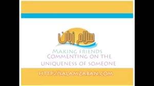 آموزش زبان انگلیسی درس-۵۷ Commenting on the uniqueness of someone