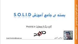 آموزش اصول طراحی شی گرایی SOLID