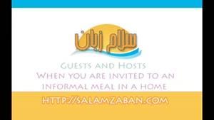 آموزش زبان انگلیسی درس When you are invited to an informal meal in a home