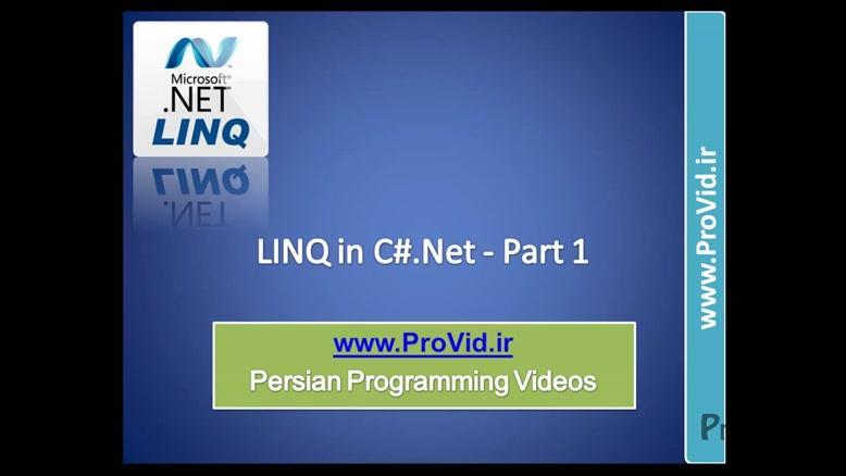 آموزش LINQ در سی شارپ_قسمت دوم
