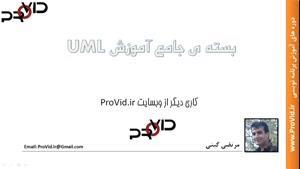 بسته ی جامع آموزش UML