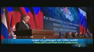 تشدید حملات ضد تروریستی در سوریه از اتاق فرمان روسیه