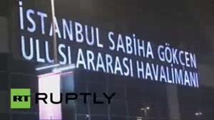 فیلم/تدابیر امنیتی در فرودگاهی در ترکیه پس از انفجار امروز