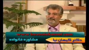 حل بحران خانواده - دکتر کیهان نیا